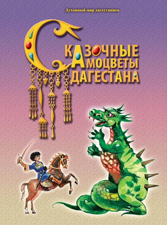 Отсутствует Сказочные самоцветы Дагестана авторский комплект самоцветы сентябрина