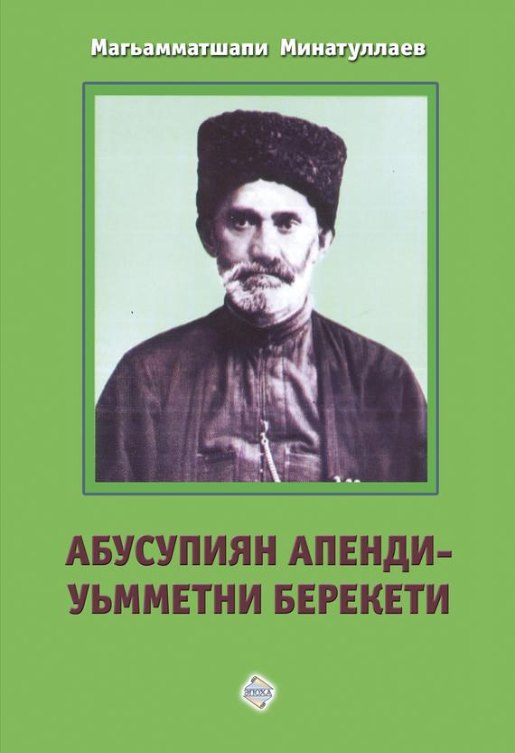 Магомедшапи Минатуллаев Абусупиян Апенди – уьмметни берекети