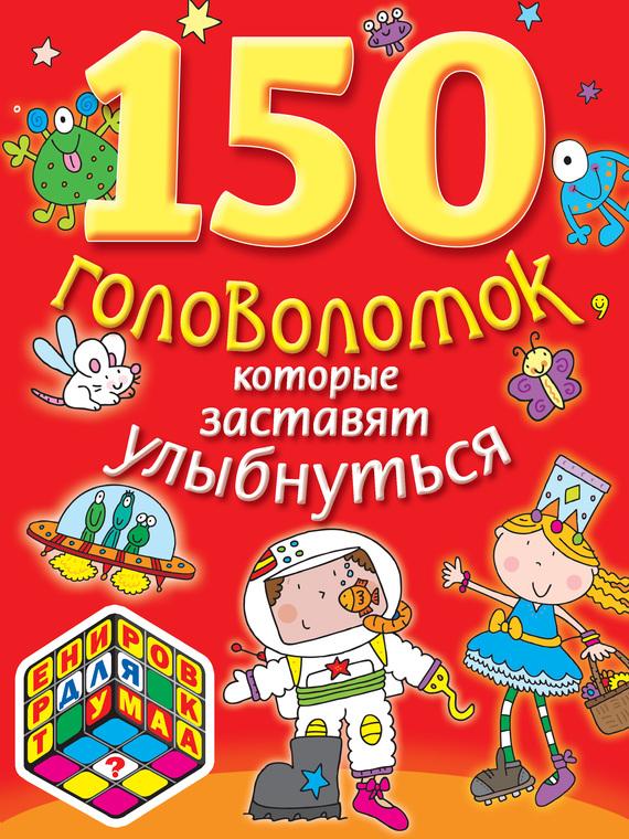 Книга притягивает взоры 11/98/11/11981106.bin.dir/11981106.cover.jpg обложка