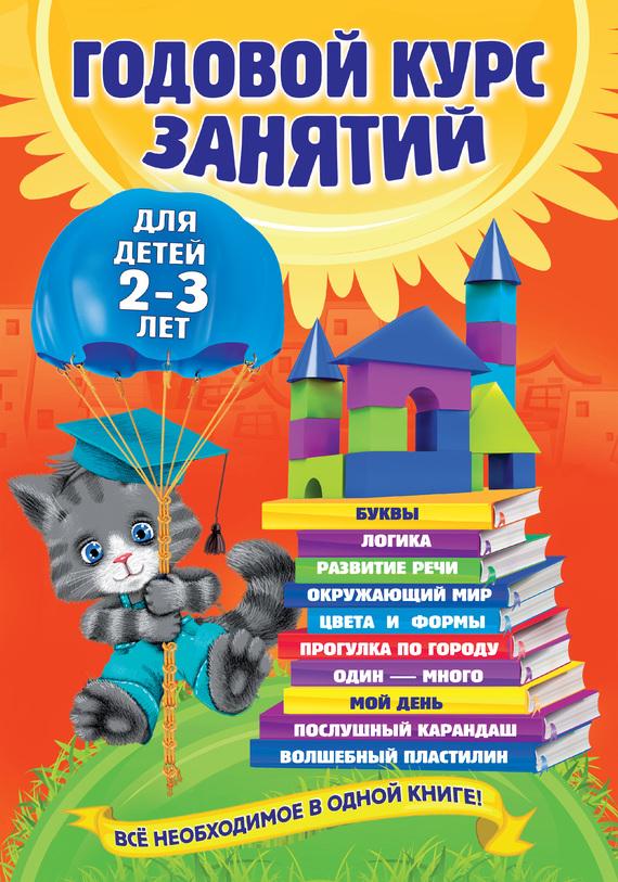 обложка электронной книги Годовой курс занятий. Для детей 2–3 лет