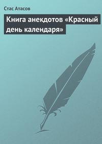 - Красный день календаря (анекдоты, рассказываемые по праздничным датам)