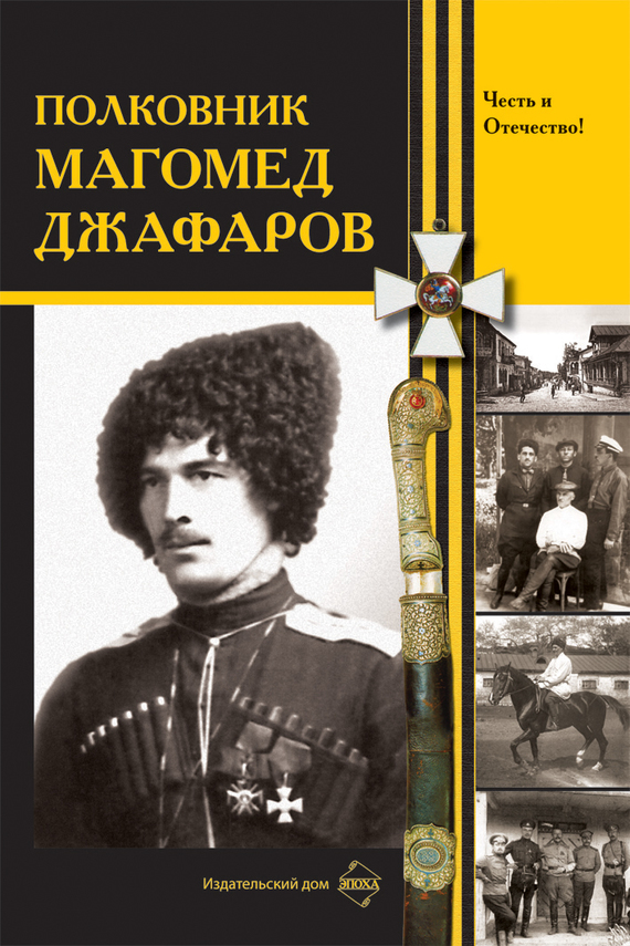 Сборник Полковник Магомед Джафаров воспоминания кавказского офицера