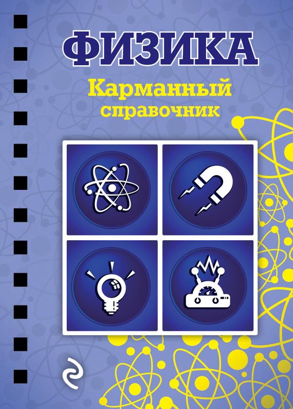 В. И. Наумчик Физика
