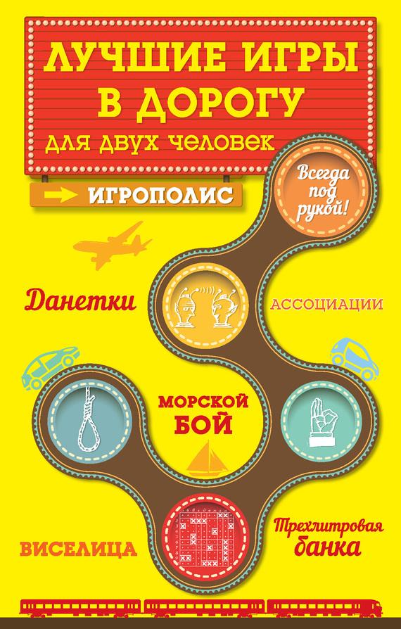 Ирина Парфенова Лучшие игры в дорогу для двух человек парфенова ирина ивановна словесные игры
