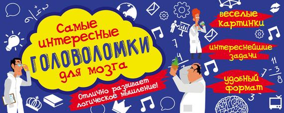 Ирина Парфенова Самые интересные головоломки для мозга парфенова ирина ивановна словесные игры