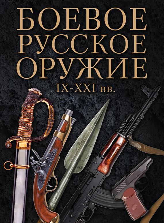 Давид Шарковский Боевое русское оружие. IX–XXI вв. ISBN: 978-5-699-79024-1 цена 2017