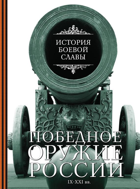 Давид Шарковский Победное оружие России. IX–XXI вв. ISBN: 978-5-699-75291-1 цена 2017