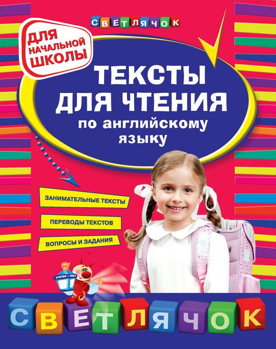 бесплатно Тексты для чтения по английскому языку. Для начальной школы Скачать Л. А. Зиновьева