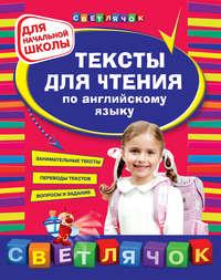 Зиновьева, Л. А.  - Тексты для чтения по английскому языку. Для начальной школы