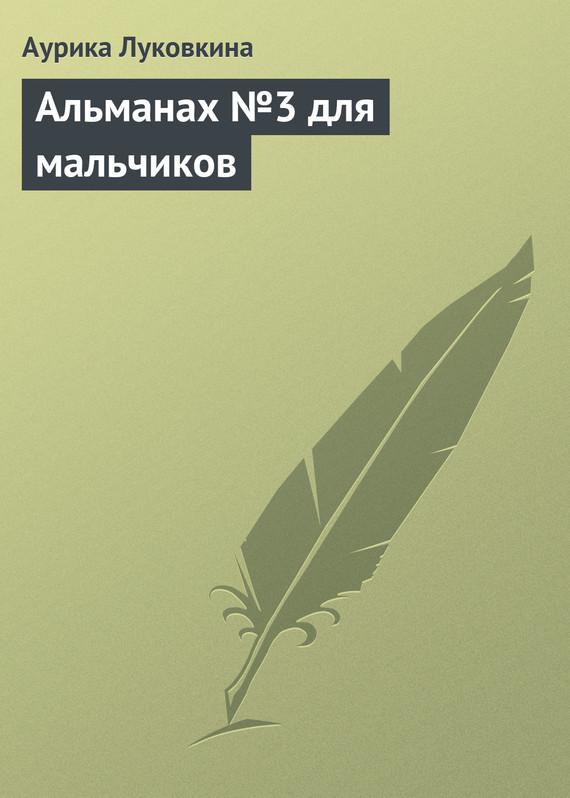Аурика Луковкина - Альманах №3 для мальчиков (fb2) скачать книгу бесплатно