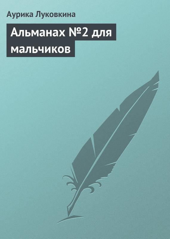 Аурика Луковкина - Альманах №2 для мальчиков (fb2) скачать книгу бесплатно