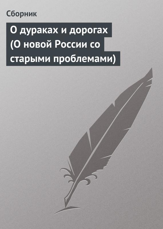 О дураках и дорогах (О новой России со старыми проблемами)