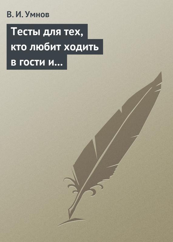 Владимир Умнов бесплатно