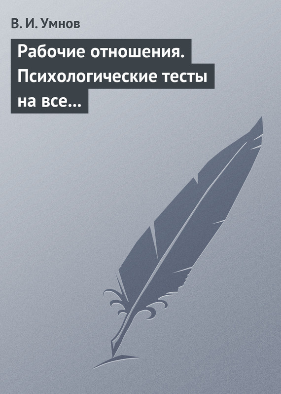 быстрое скачивание Владимир Умнов читать онлайн