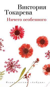 Токарева, Виктория  - Ничего особенного (сборник)