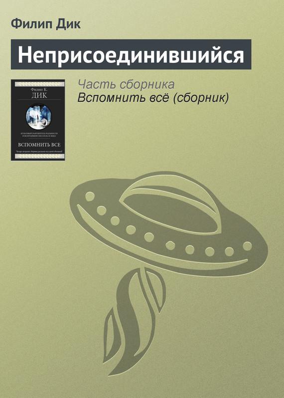 Обложка книги Неприсоединившийся, автор Дик, Филип