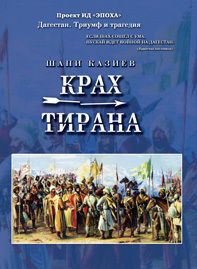 Шапи Казиев Крах тирана казиев шапи магомедович великолепный век тайная жизнь восточного гарема