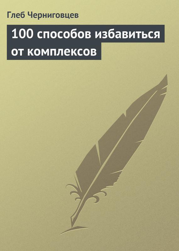 Глеб Черниговцев