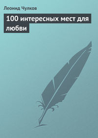 Чулков, Леонид  - 100 интересных мест для любви