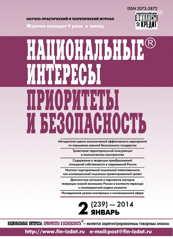 Отсутствует Национальные интересы: приоритеты и безопасность № 2 (239) 2014 спящий институт федерализм в современной россии и в мире