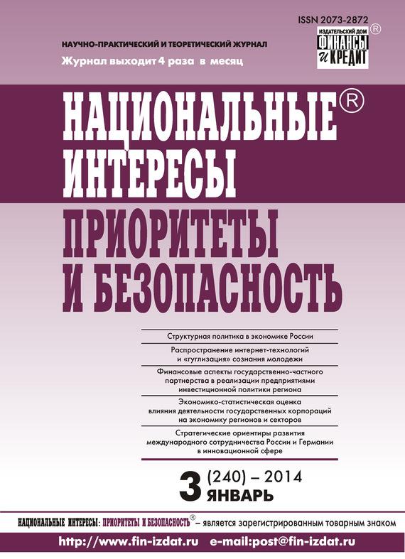 Отсутствует Национальные интересы: приоритеты и безопасность № 3 (240) 2014 стратегические ориентиры внешнеэкономических связей россии в условиях глобализации