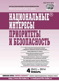 - Национальные интересы: приоритеты и безопасность &#8470 4 (241) 2014