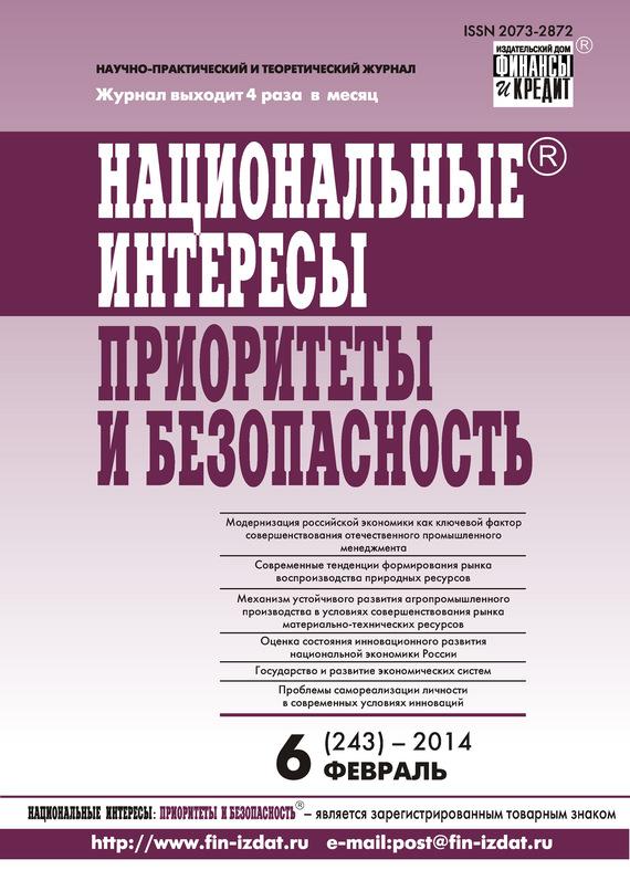 Отсутствует Национальные интересы: приоритеты и безопасность № 6 (243) 2014 коллектив авторов неодирижизм и модернизация российской экономики