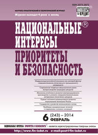 - Национальные интересы: приоритеты и безопасность № 6 (243) 2014