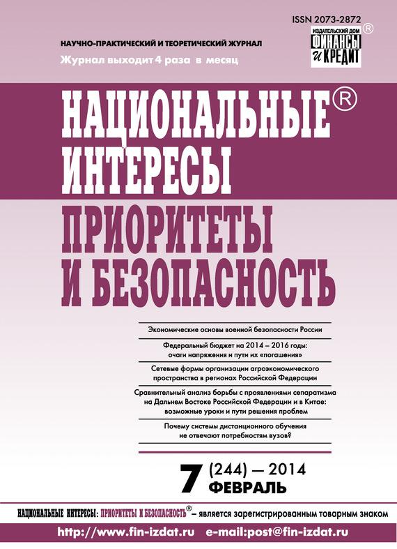 Отсутствует Национальные интересы: приоритеты и безопасность № 7 (244) 2014 уроки безопасности