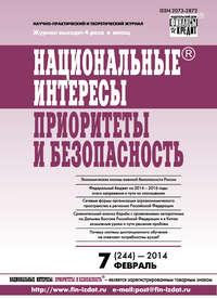 - Национальные интересы: приоритеты и безопасность &#8470 7 (244) 2014