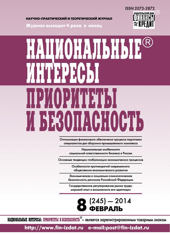 Отсутствует Национальные интересы: приоритеты и безопасность № 8 (245) 2014 п с позубенков национальные отношения и государственное устройство россии