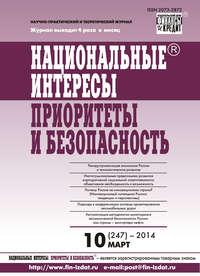 - Национальные интересы: приоритеты и безопасность № 10 (247) 2014