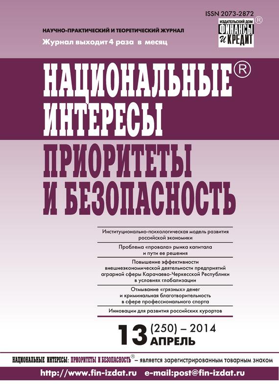 Отсутствует Национальные интересы: приоритеты и безопасность № 13 (250) 2014 детерминанты развития человеческого капитала республики казахстан