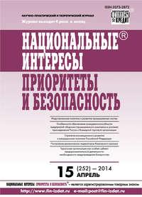 - Национальные интересы: приоритеты и безопасность &#8470 15 (252) 2014