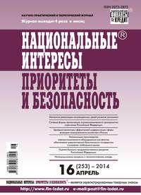 - Национальные интересы: приоритеты и безопасность &#8470 16 (253) 2014