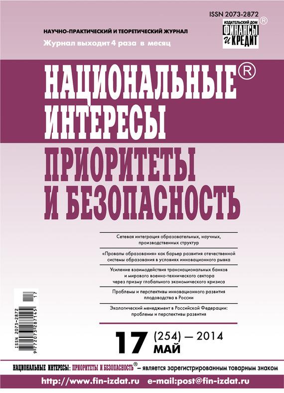 Отсутствует Национальные интересы: приоритеты и безопасность № 17 (254) 2014