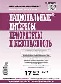 - Национальные интересы: приоритеты и безопасность № 17 (254) 2014