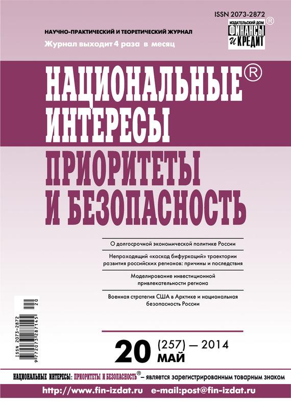 Отсутствует Национальные интересы: приоритеты и безопасность № 20 (257) 2014 отсутствует национальные интересы приоритеты и безопасность 45 234 2013