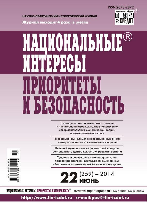Отсутствует Национальные интересы: приоритеты и безопасность № 22 (259) 2014 ковалев п успешный инвестиционный проект риски проблемы и решения