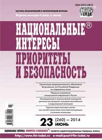 - Национальные интересы: приоритеты и безопасность № 23 (260) 2014