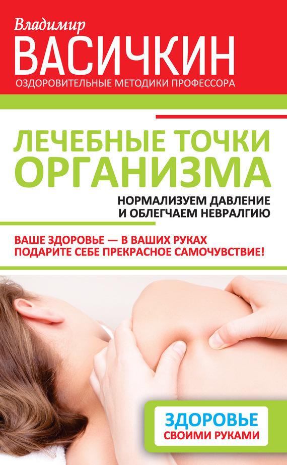 Владимир Васичкин - Лечебные точки организма: нормализуем давление и облегчаем невралгию