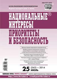 - Национальные интересы: приоритеты и безопасность № 25 (262) 2014