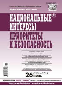 - Национальные интересы: приоритеты и безопасность № 26 (263) 2014