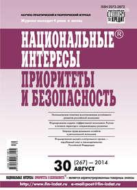 - Национальные интересы: приоритеты и безопасность № 30 (267) 2014