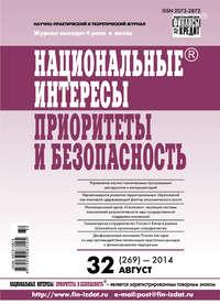 - Национальные интересы: приоритеты и безопасность № 32 (269) 2014