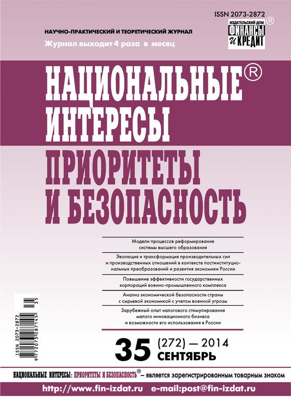 Отсутствует Национальные интересы: приоритеты и безопасность № 35 (272) 2014 отсутствует автомир 35 2017