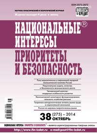 - Национальные интересы: приоритеты и безопасность &#8470 38 (275) 2014