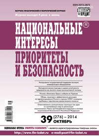- Национальные интересы: приоритеты и безопасность № 39 (276) 2014