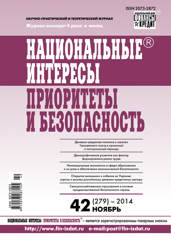 Отсутствует Национальные интересы: приоритеты и безопасность № 42 (279) 2014 бегонию корневую в украине