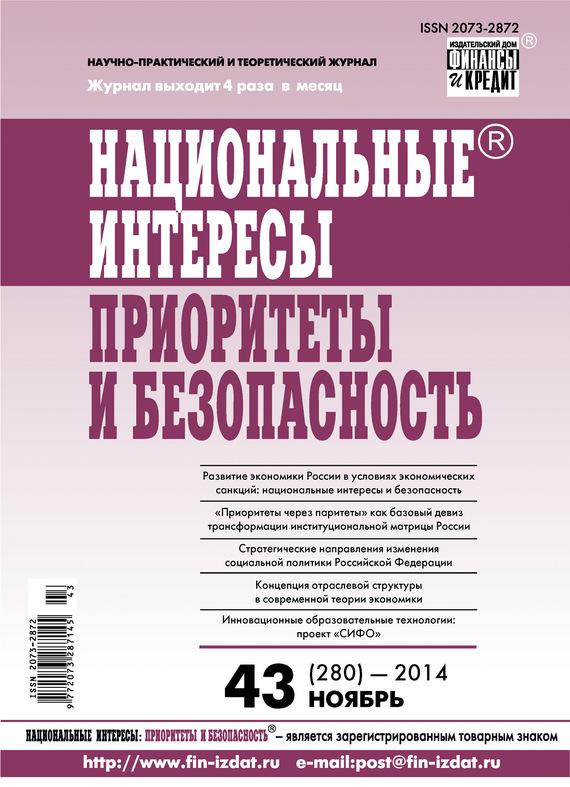 Отсутствует Национальные интересы: приоритеты и безопасность № 43 (280) 2014 отсутствует национальные интересы приоритеты и безопасность 45 234 2013